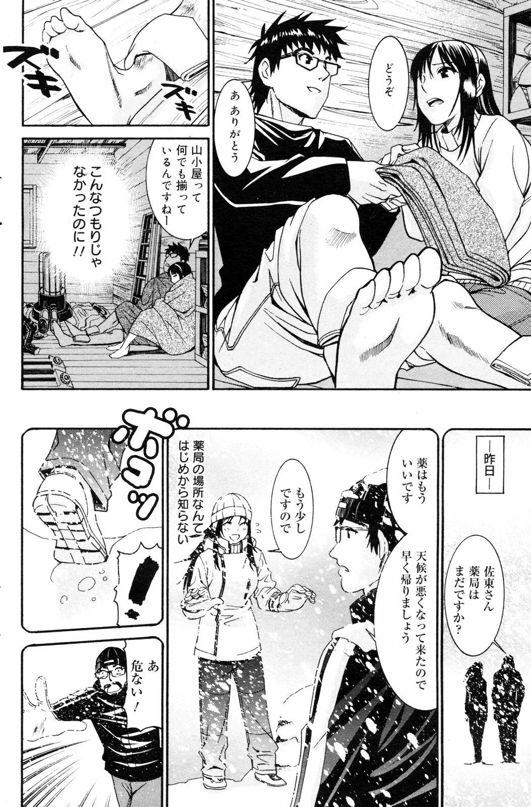 Manga Bangaichi 2008-03 135