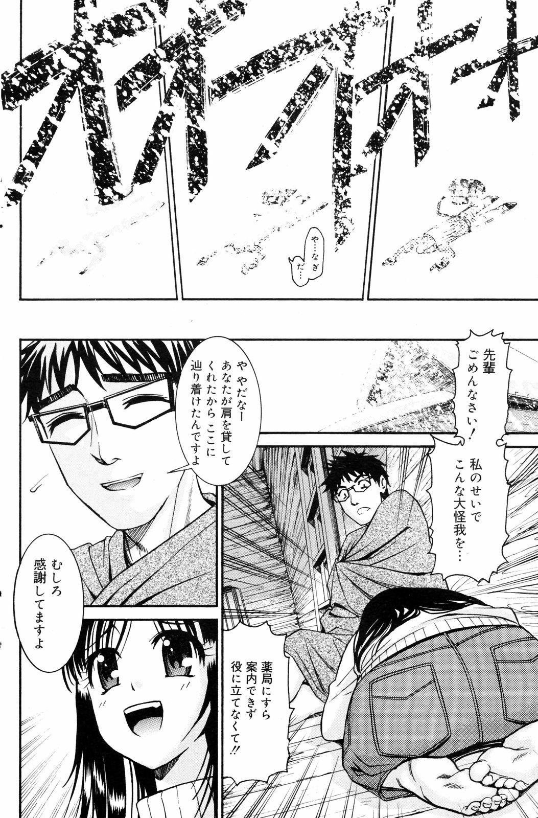 Manga Bangaichi 2008-03 137