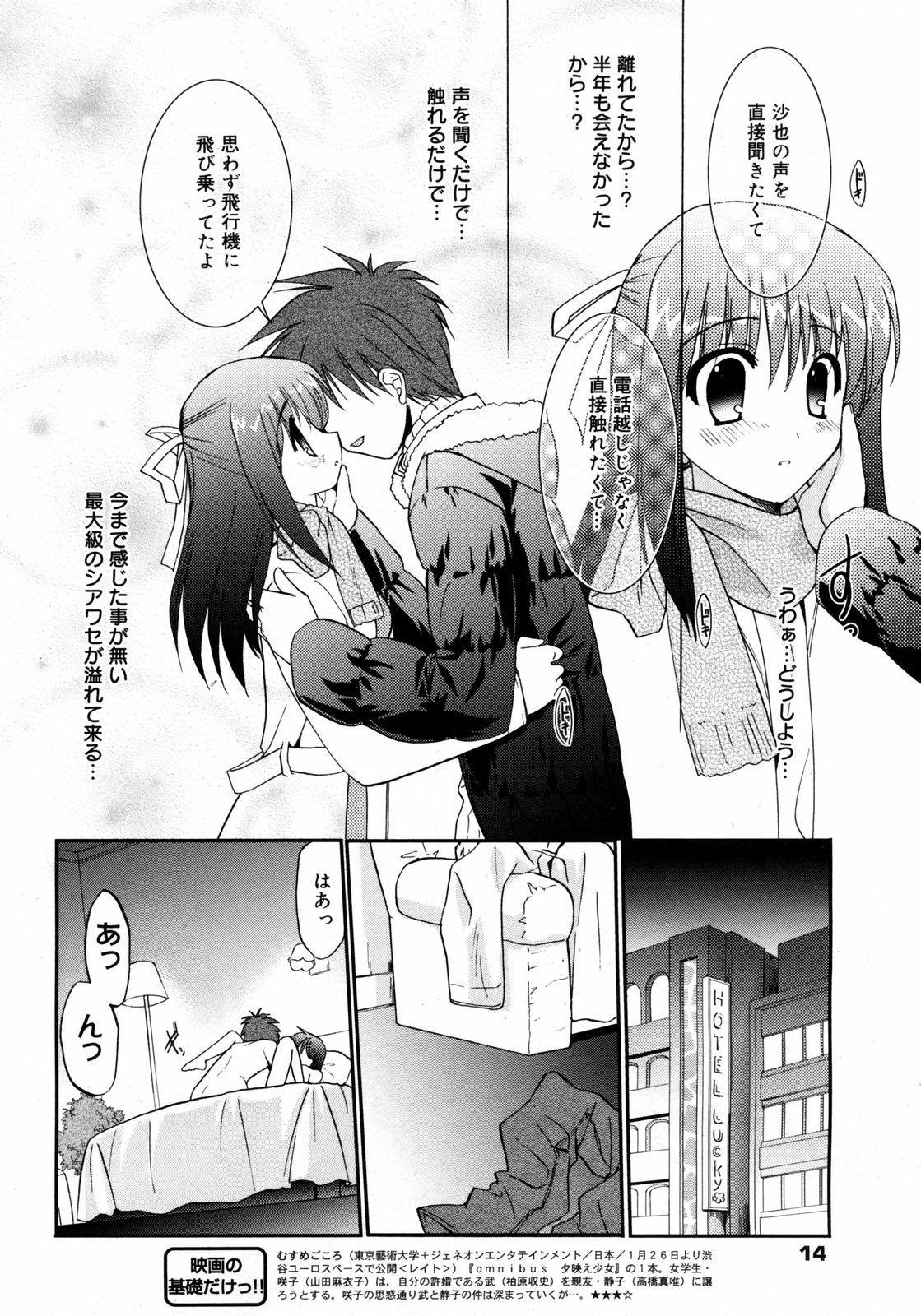 Manga Bangaichi 2008-03 13