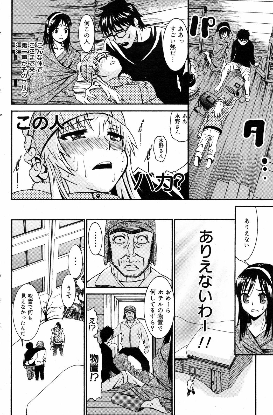 Manga Bangaichi 2008-03 145
