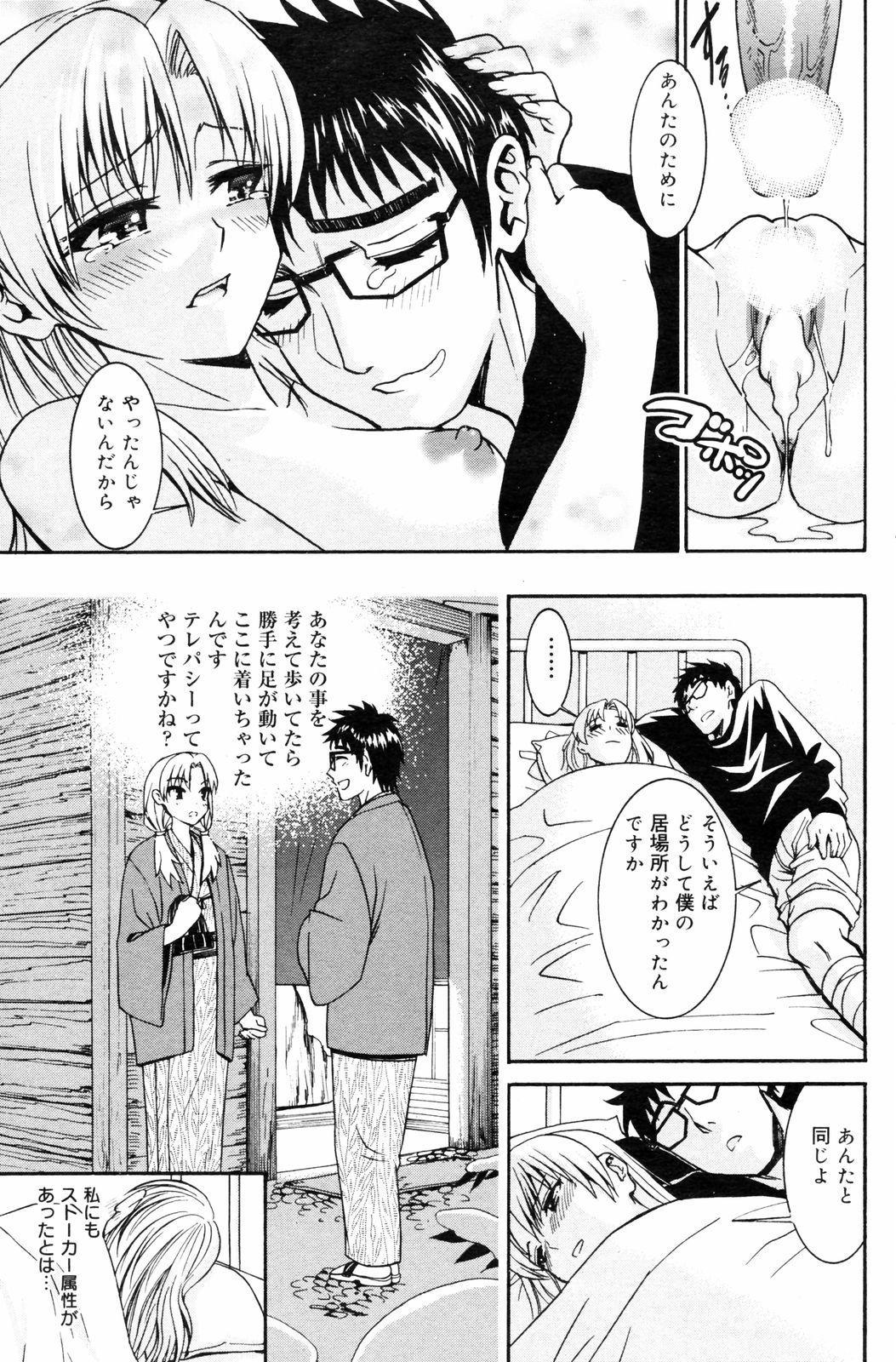 Manga Bangaichi 2008-03 152