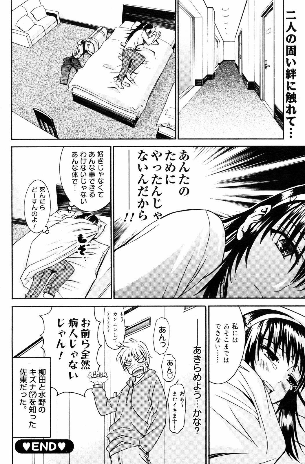 Manga Bangaichi 2008-03 153