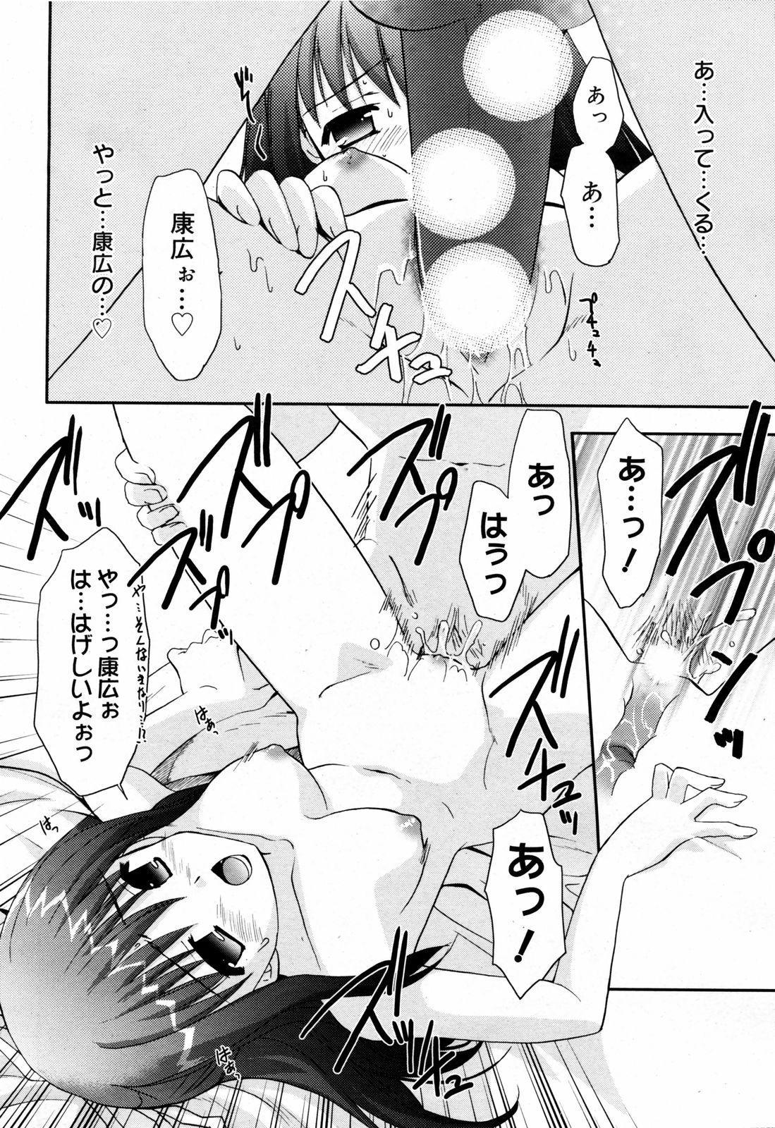 Manga Bangaichi 2008-03 15