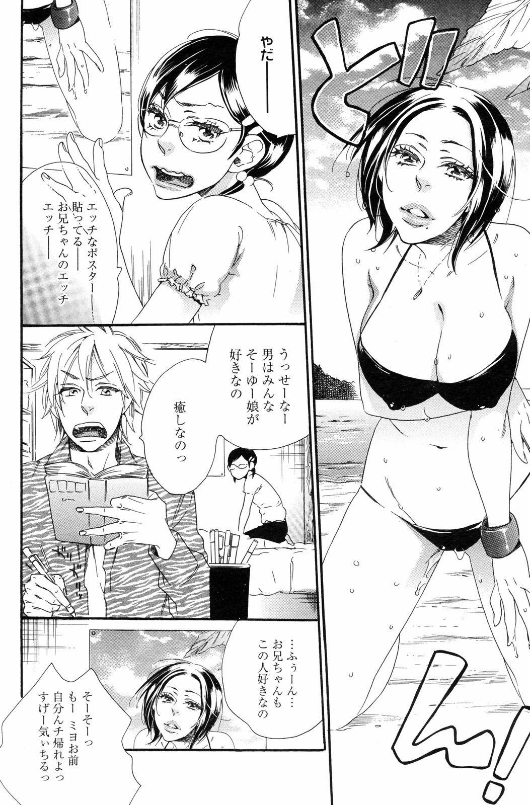 Manga Bangaichi 2008-03 159