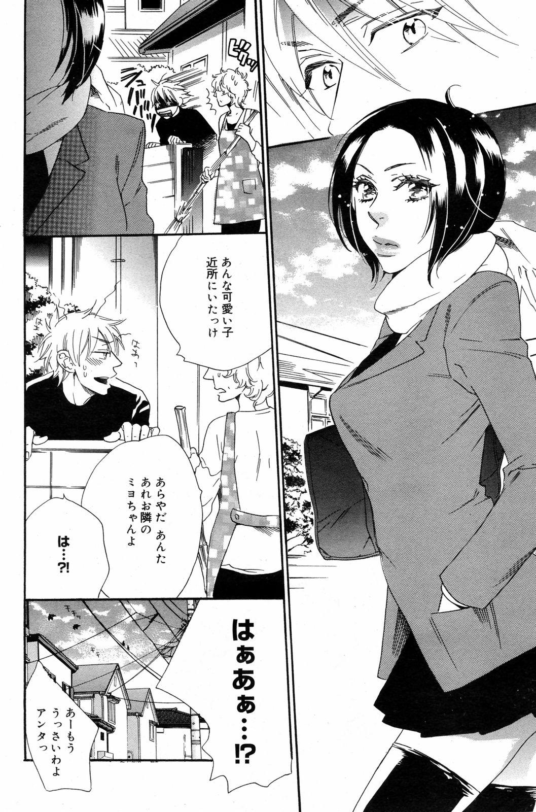 Manga Bangaichi 2008-03 161