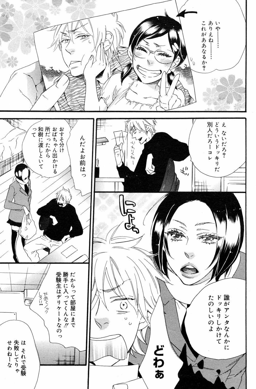 Manga Bangaichi 2008-03 162