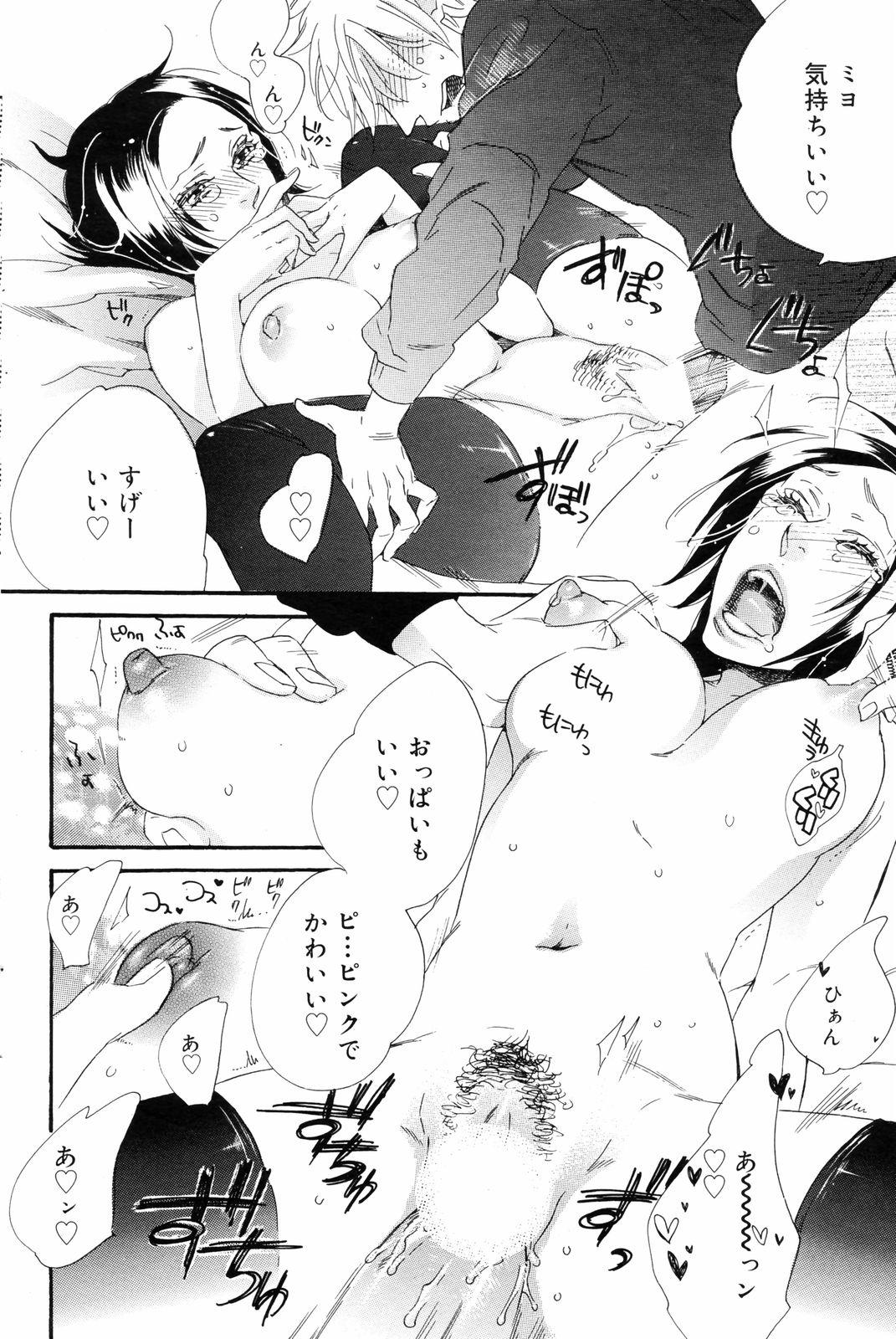 Manga Bangaichi 2008-03 171