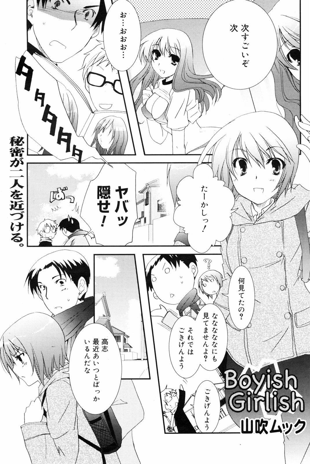 Manga Bangaichi 2008-03 178