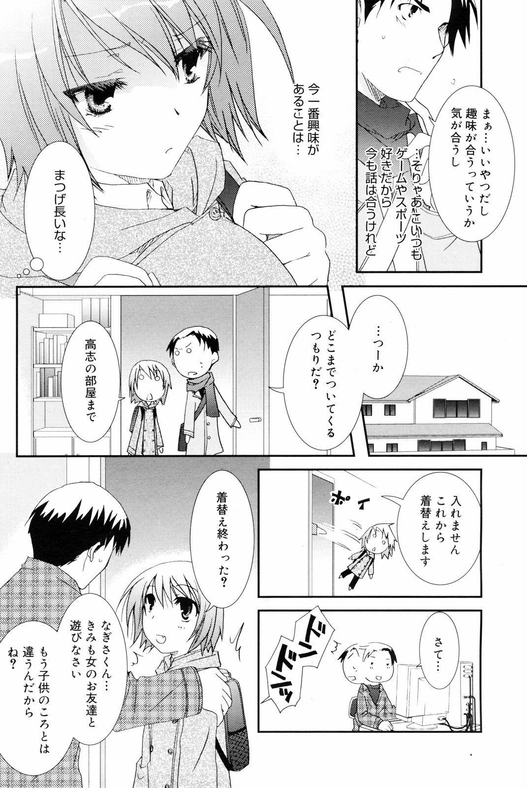 Manga Bangaichi 2008-03 179