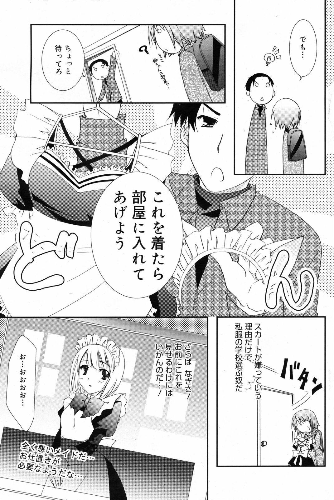 Manga Bangaichi 2008-03 180