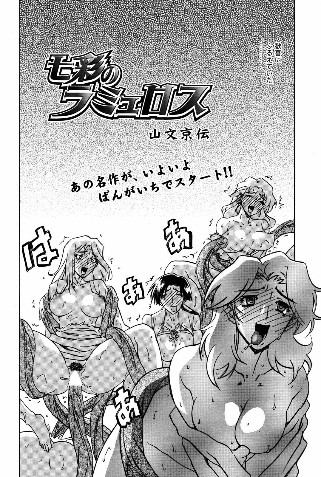 Manga Bangaichi 2008-03 203