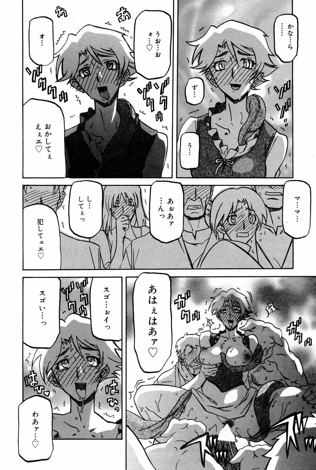Manga Bangaichi 2008-03 207