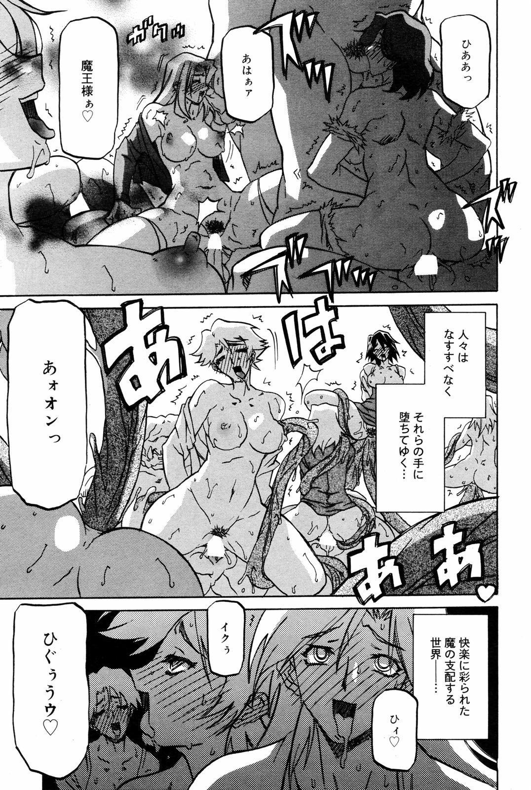 Manga Bangaichi 2008-03 208
