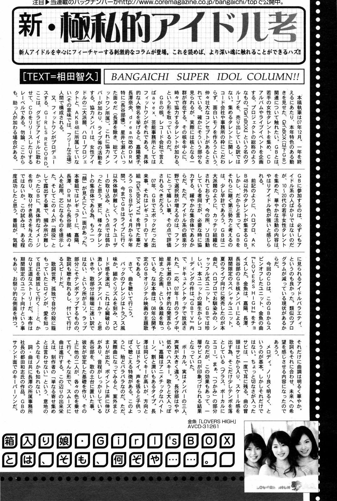 Manga Bangaichi 2008-03 211