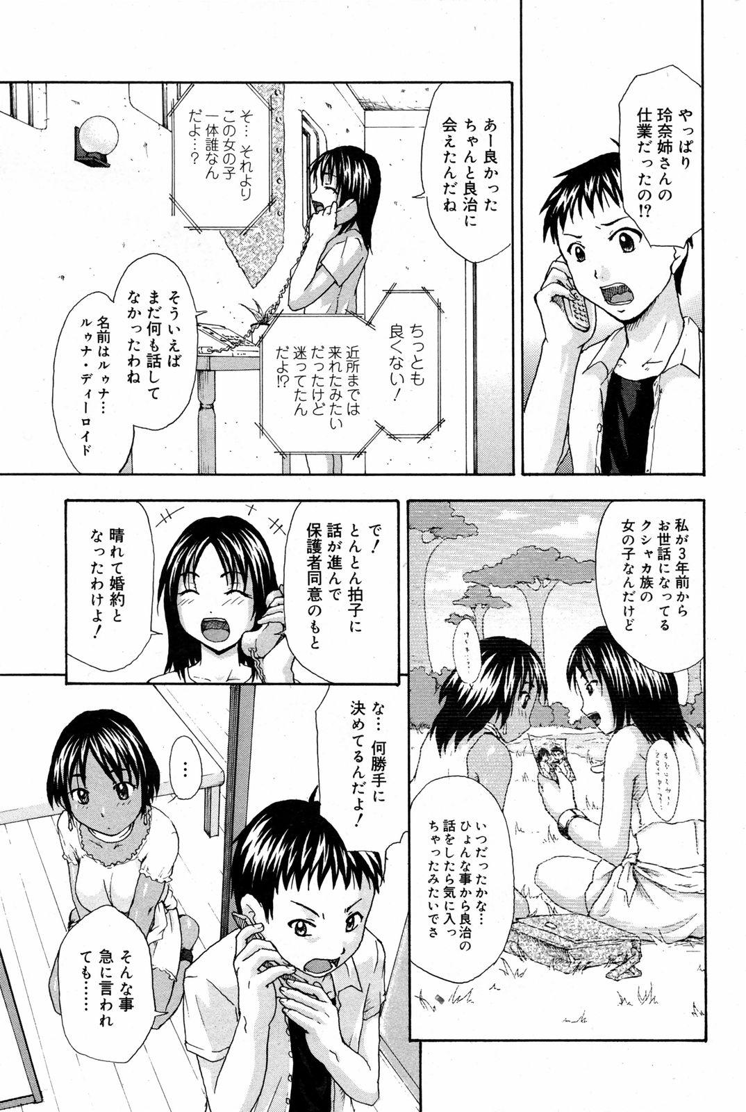 Manga Bangaichi 2008-03 214