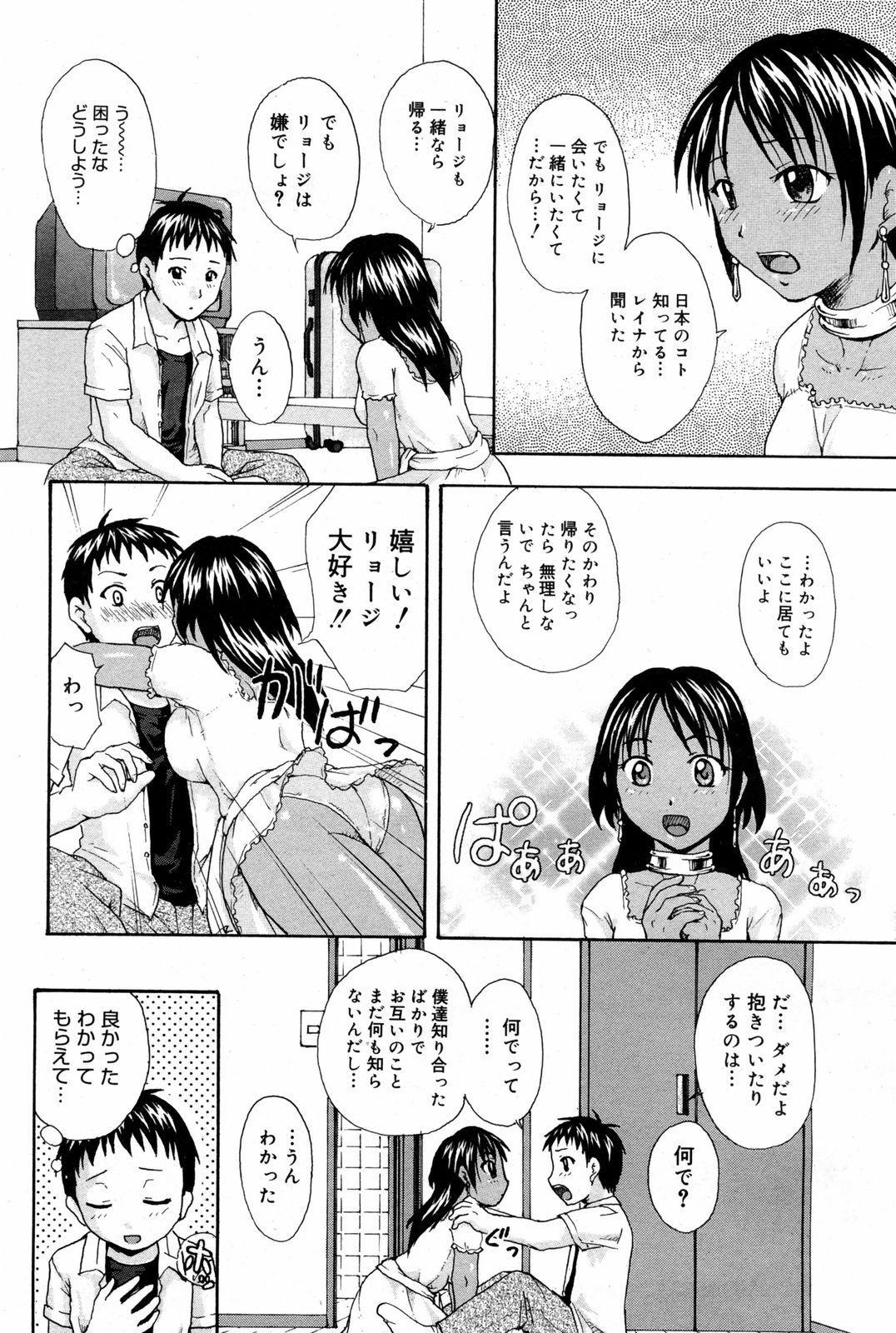 Manga Bangaichi 2008-03 217