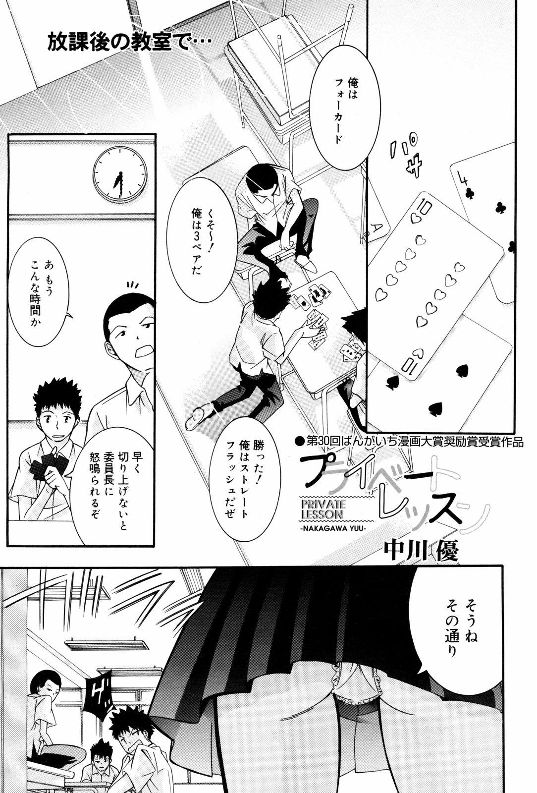 Manga Bangaichi 2008-03 228