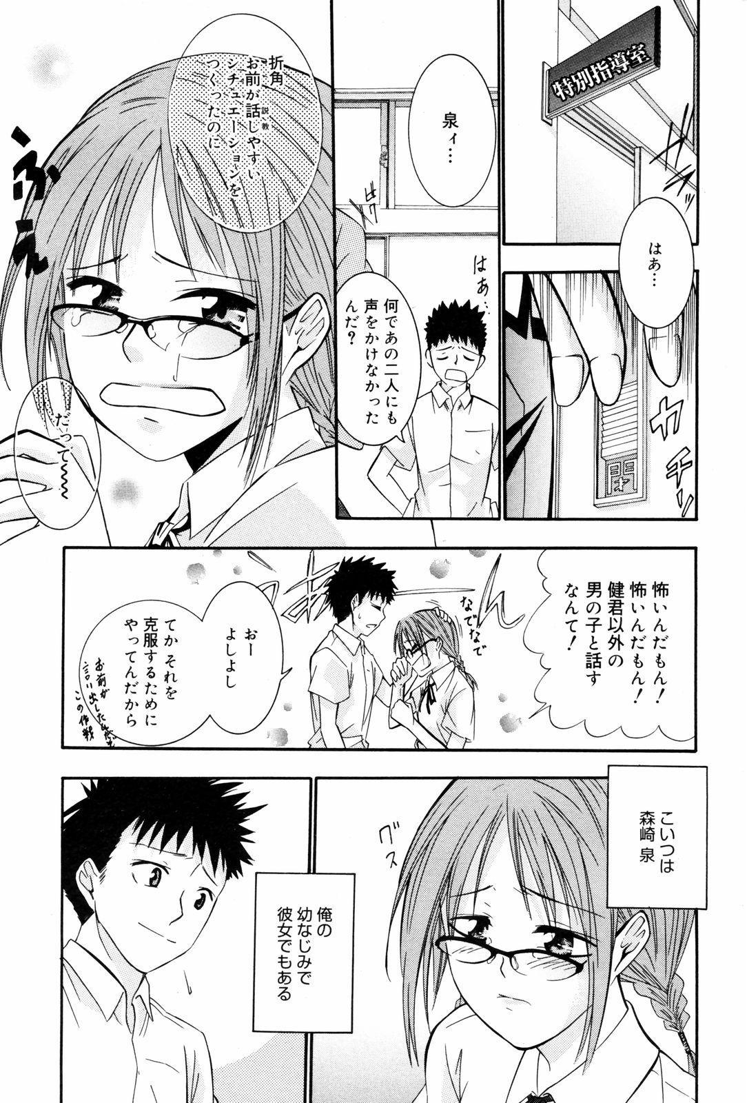 Manga Bangaichi 2008-03 230