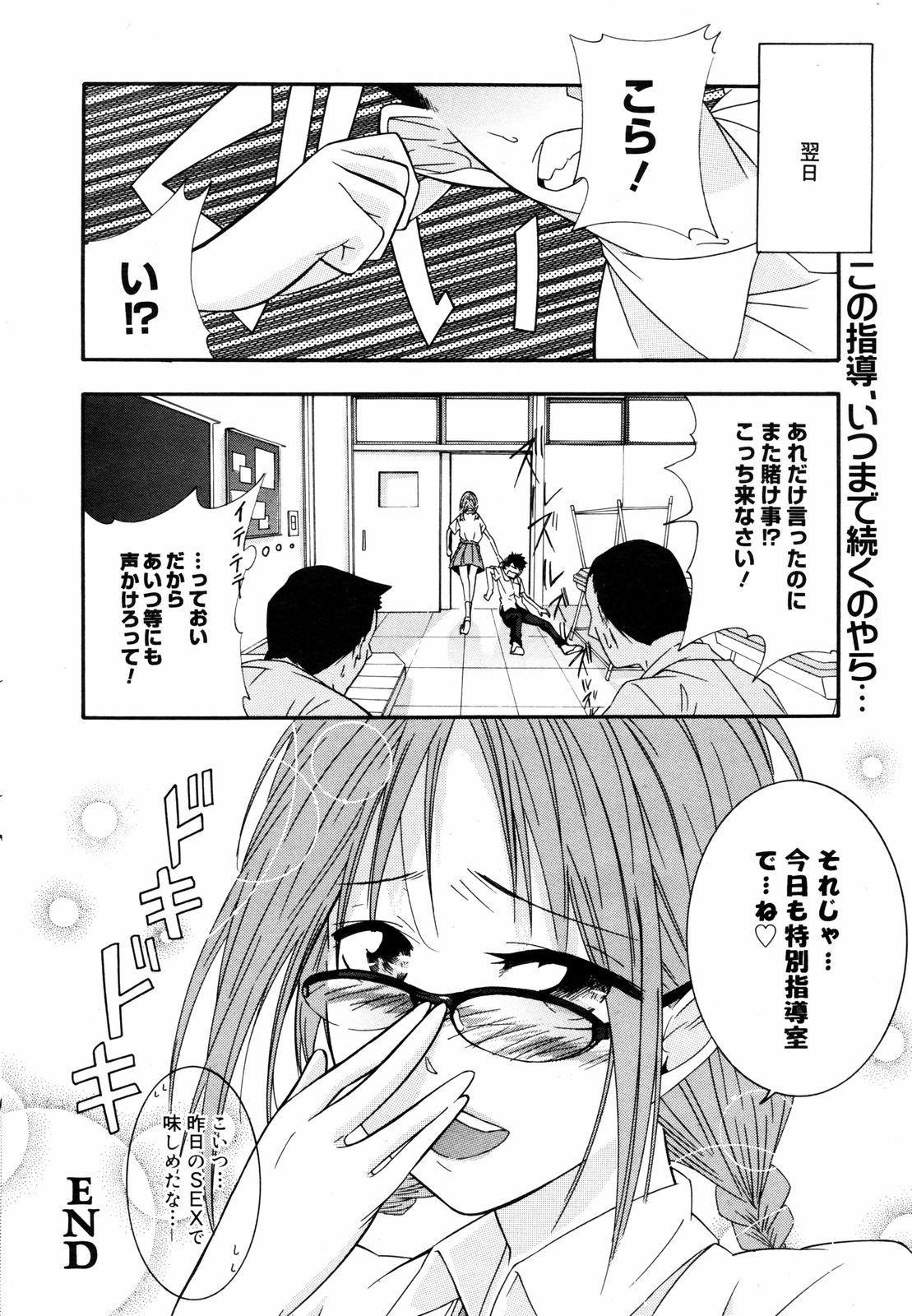 Manga Bangaichi 2008-03 243