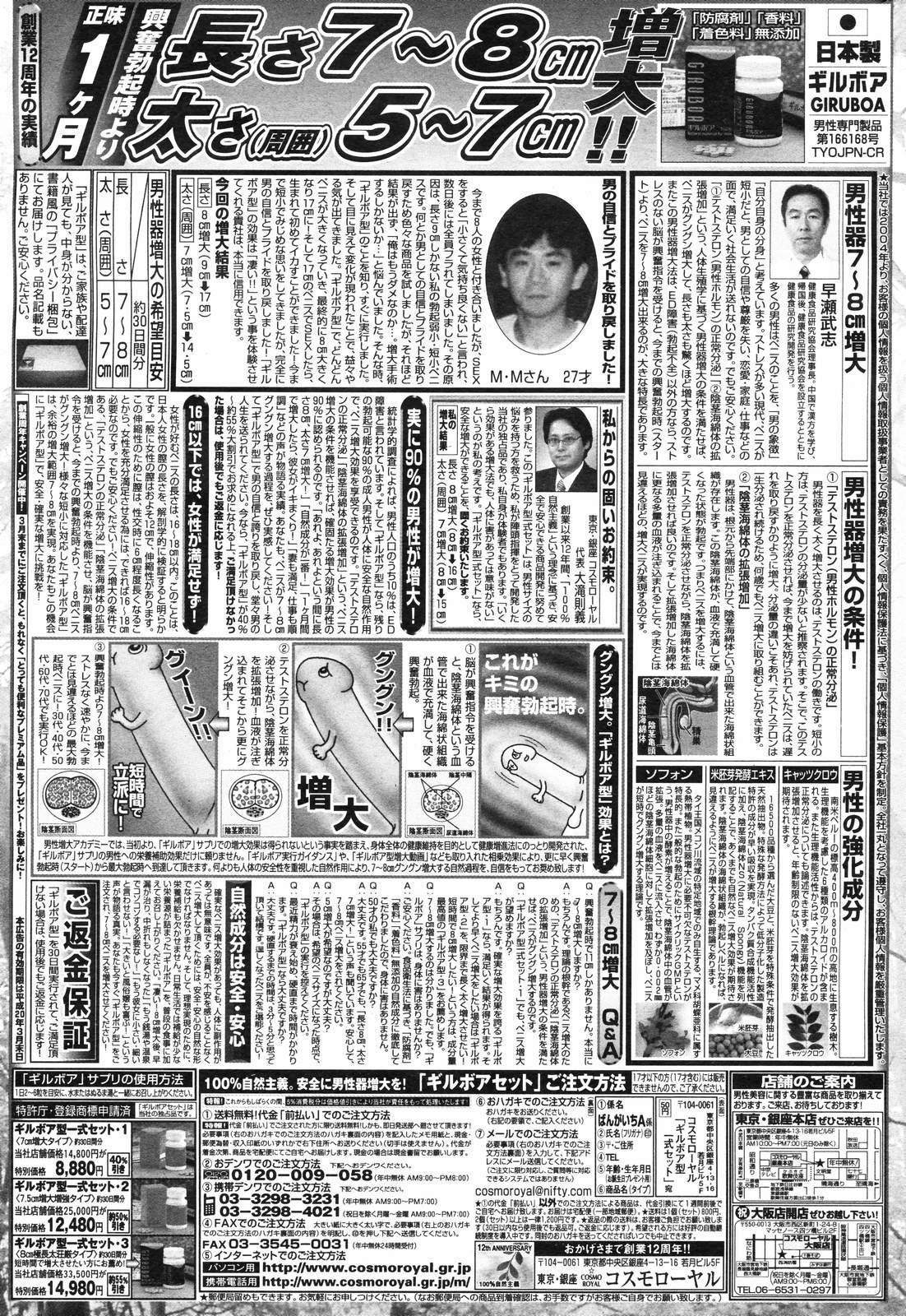 Manga Bangaichi 2008-03 250