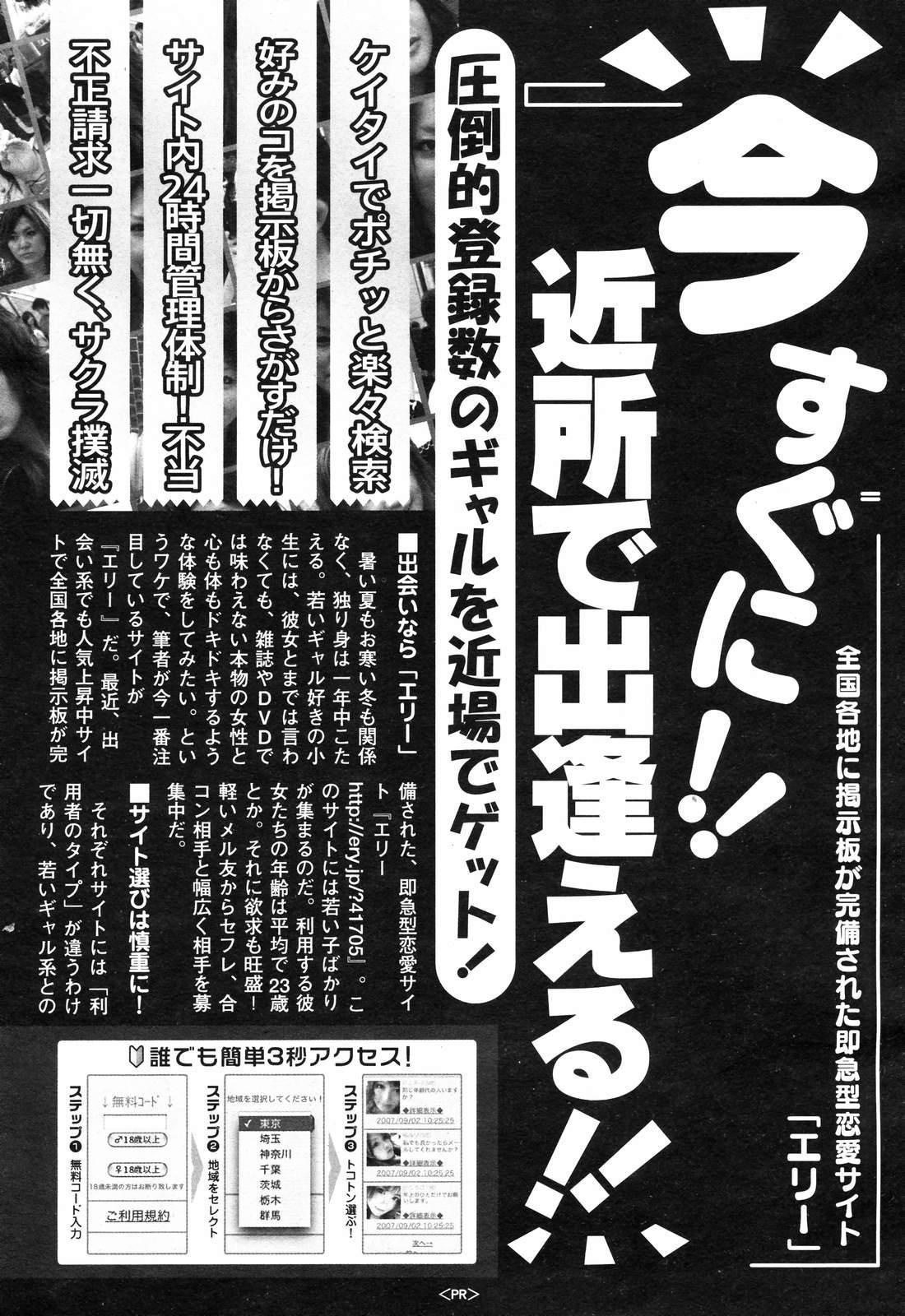 Manga Bangaichi 2008-03 251