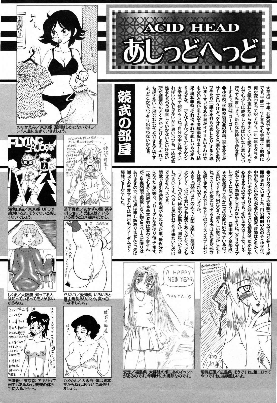 Manga Bangaichi 2008-03 255