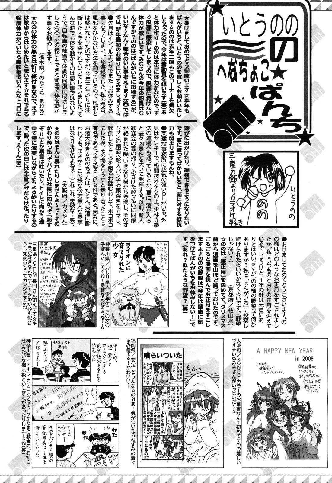 Manga Bangaichi 2008-03 257
