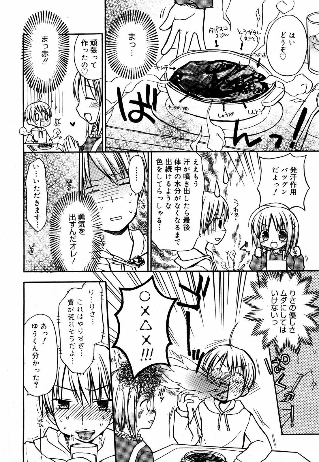 Manga Bangaichi 2008-03 25