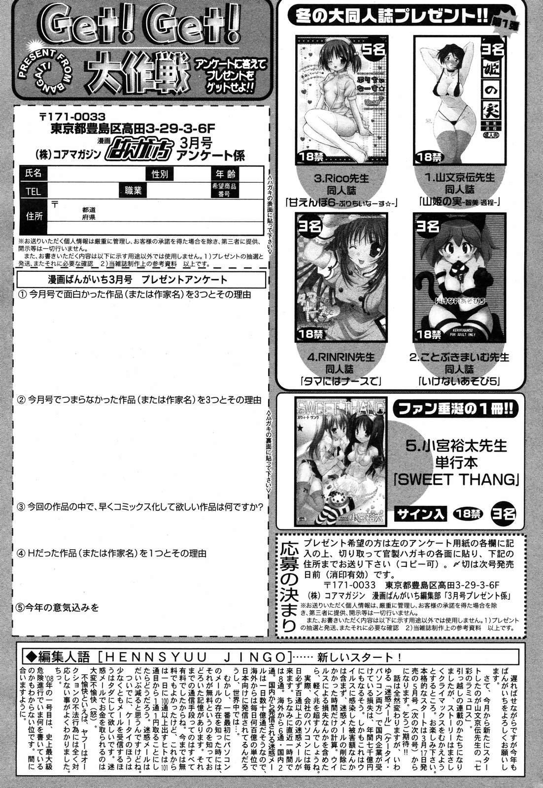 Manga Bangaichi 2008-03 262