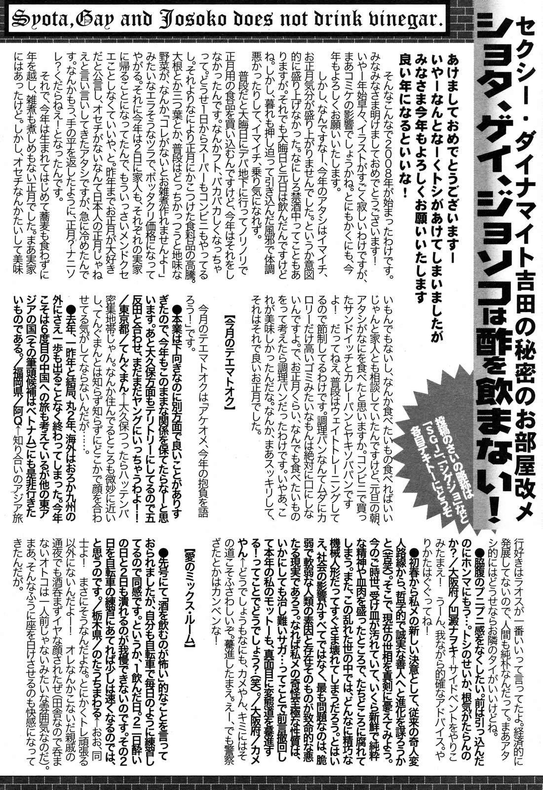 Manga Bangaichi 2008-03 263