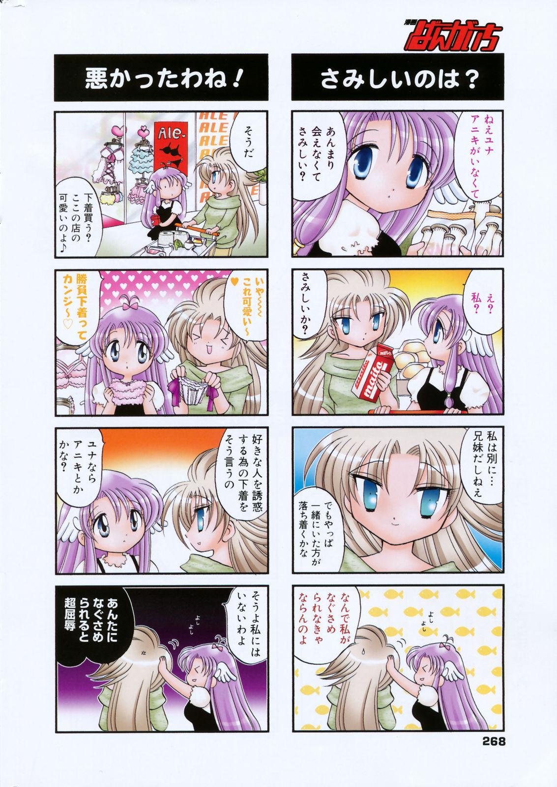 Manga Bangaichi 2008-03 267