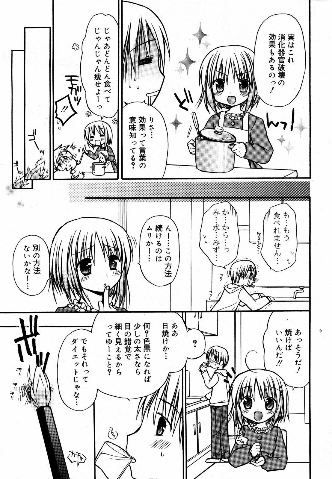 Manga Bangaichi 2008-03 26