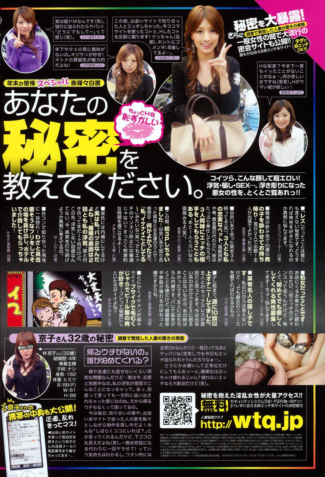 Manga Bangaichi 2008-03 273