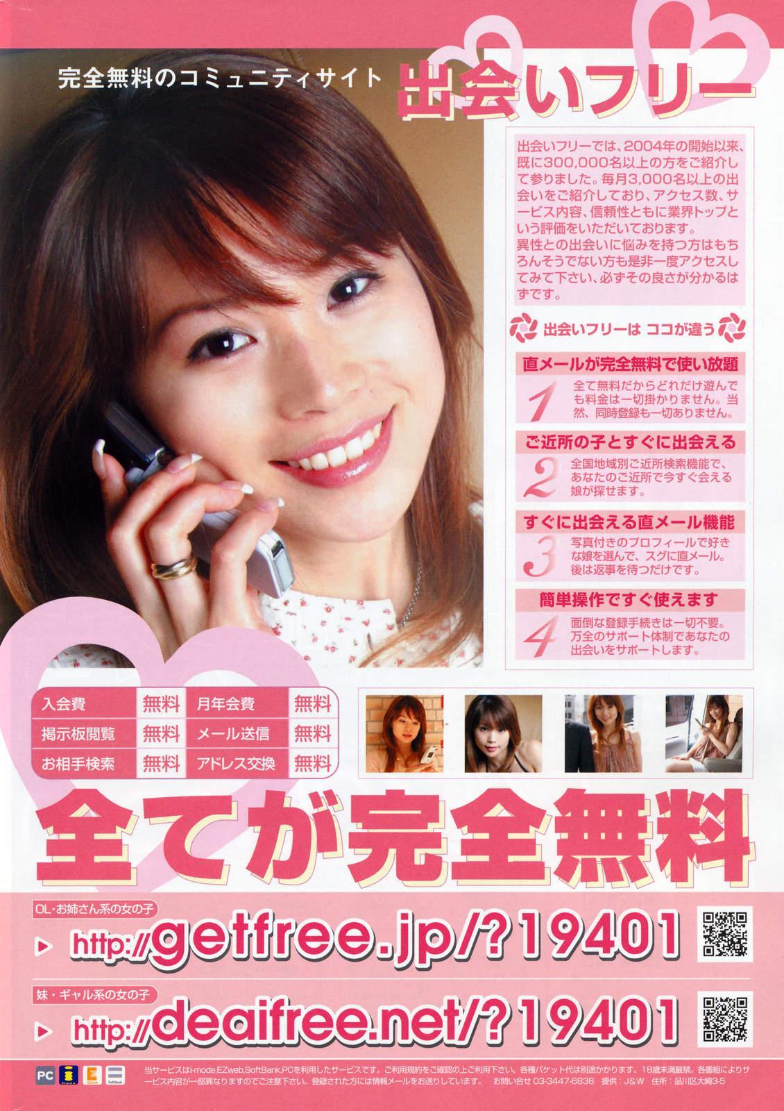 Manga Bangaichi 2008-03 275