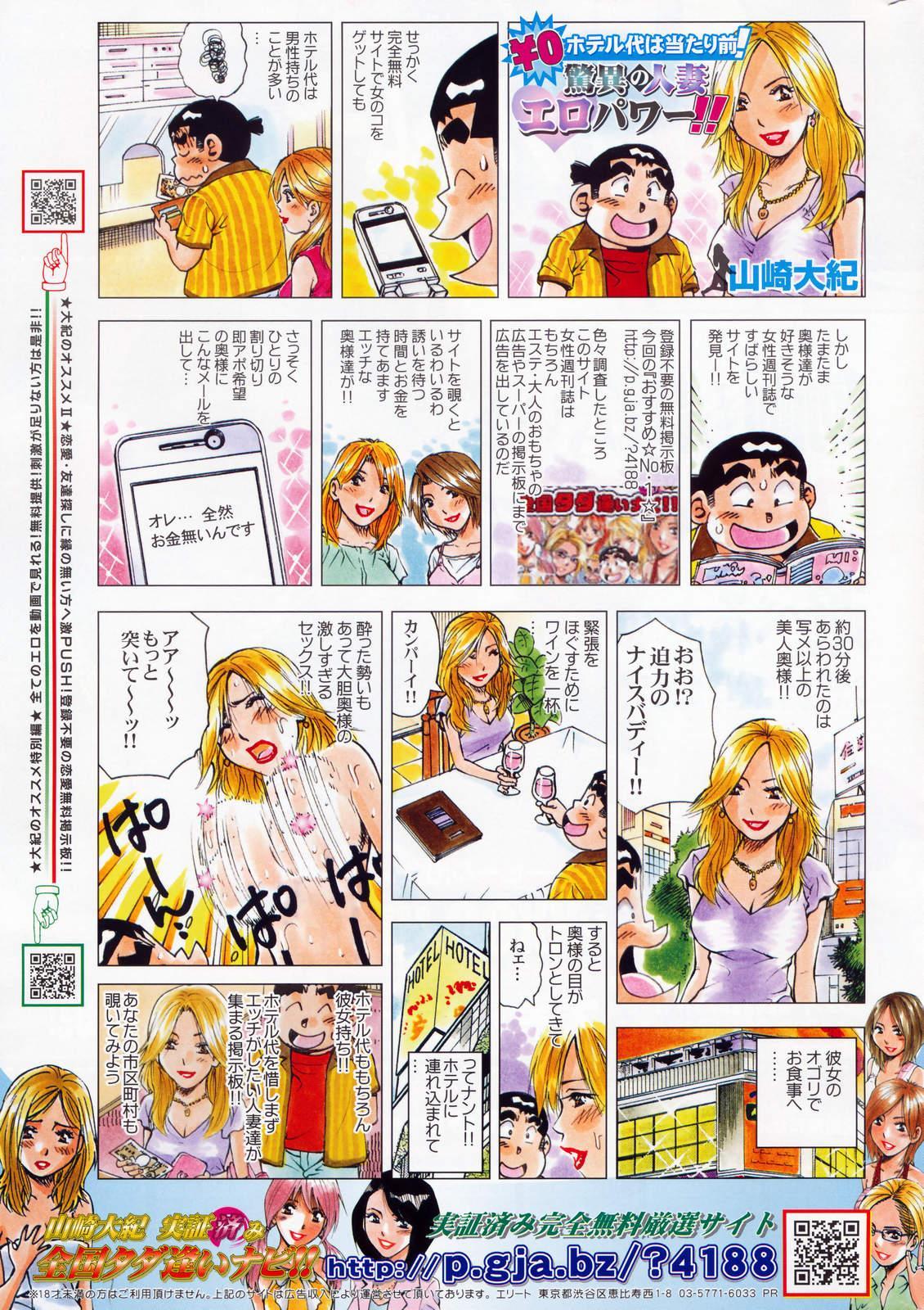 Manga Bangaichi 2008-03 276
