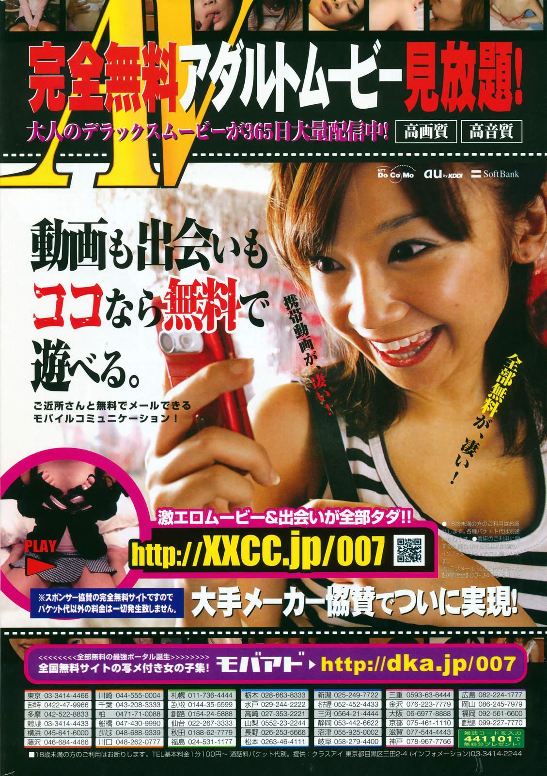 Manga Bangaichi 2008-03 277