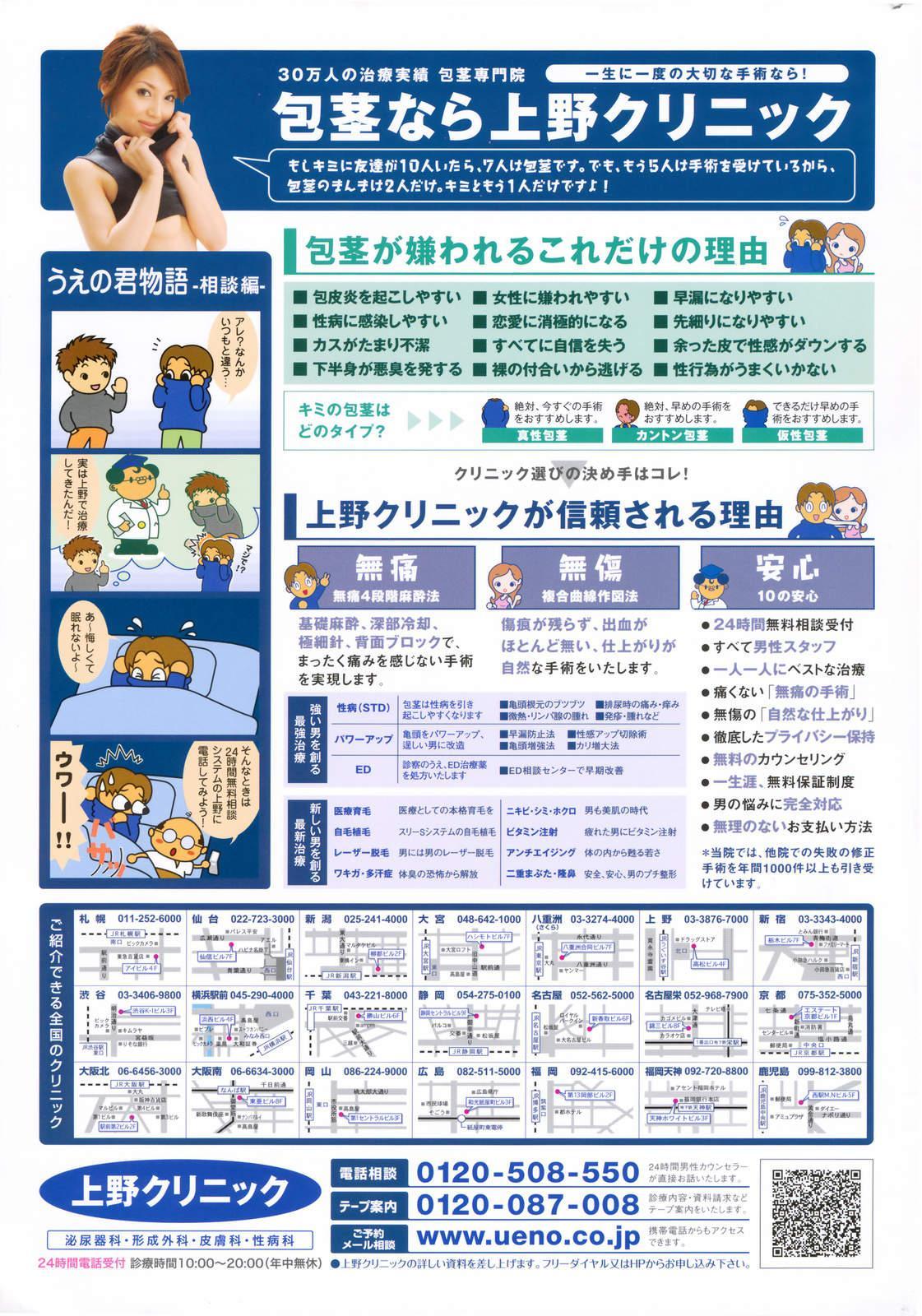 Manga Bangaichi 2008-03 278