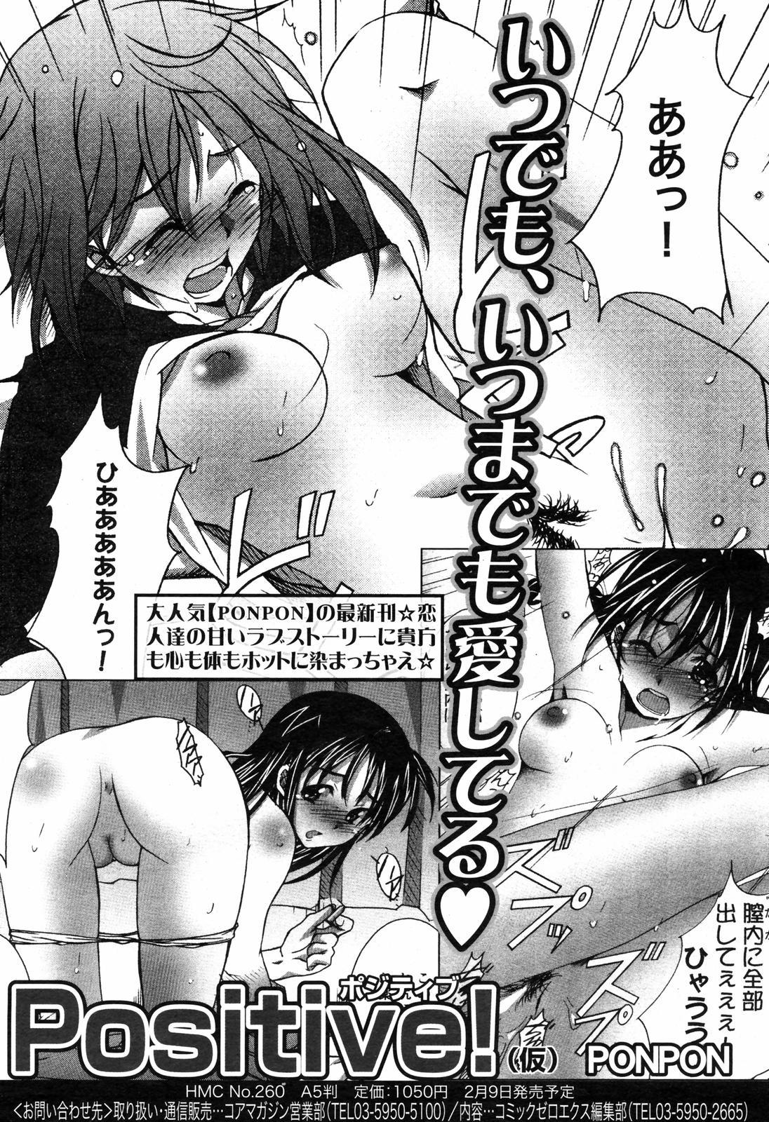 Manga Bangaichi 2008-03 36
