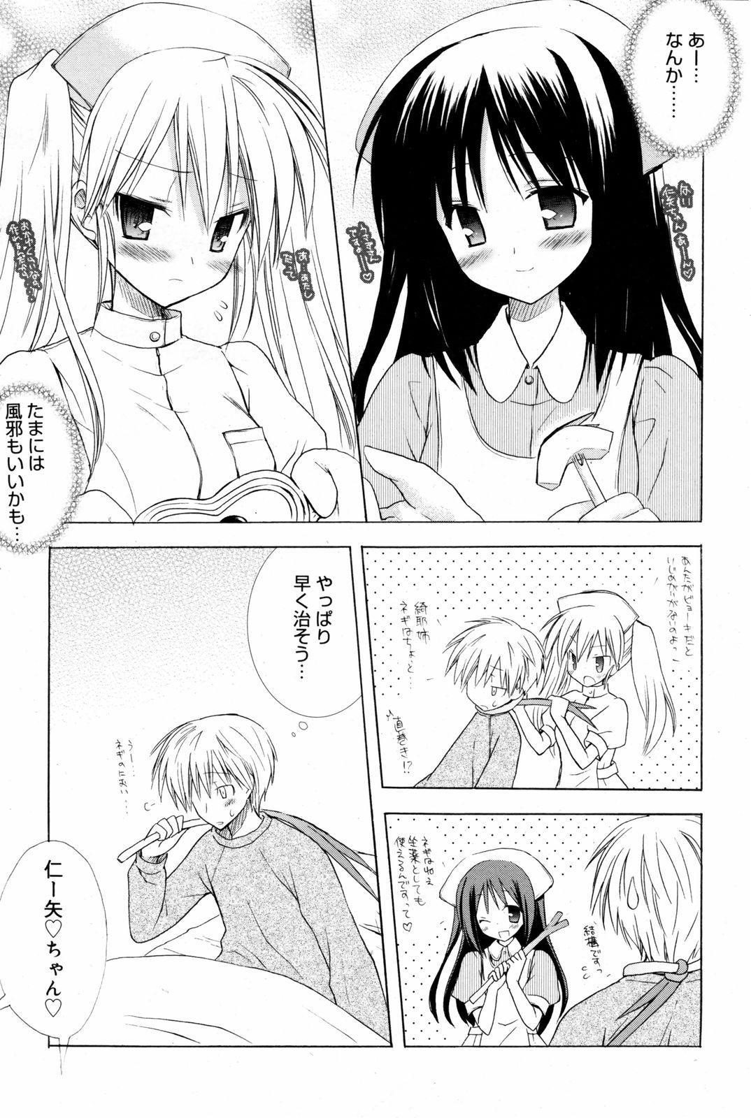 Manga Bangaichi 2008-03 40