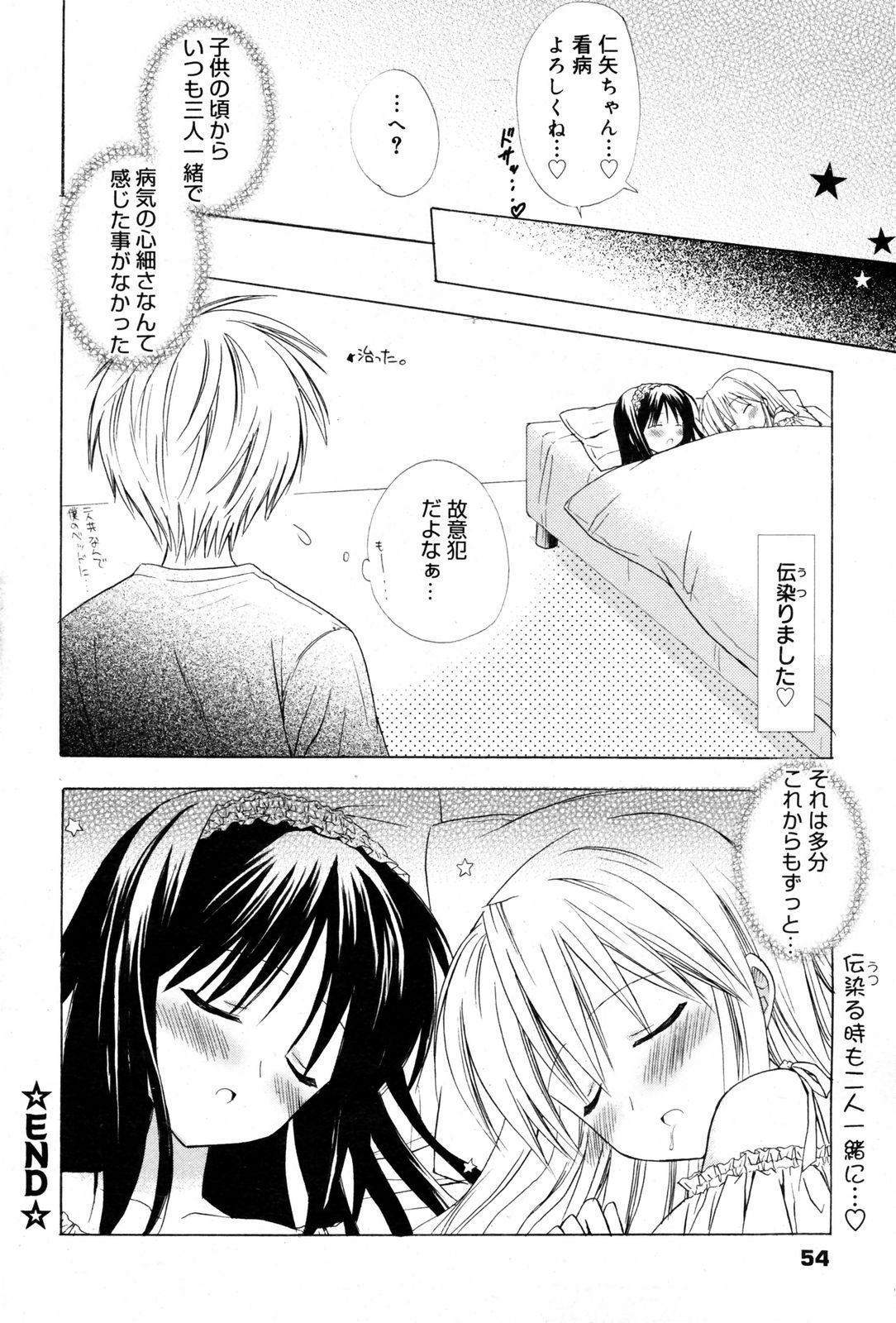 Manga Bangaichi 2008-03 53