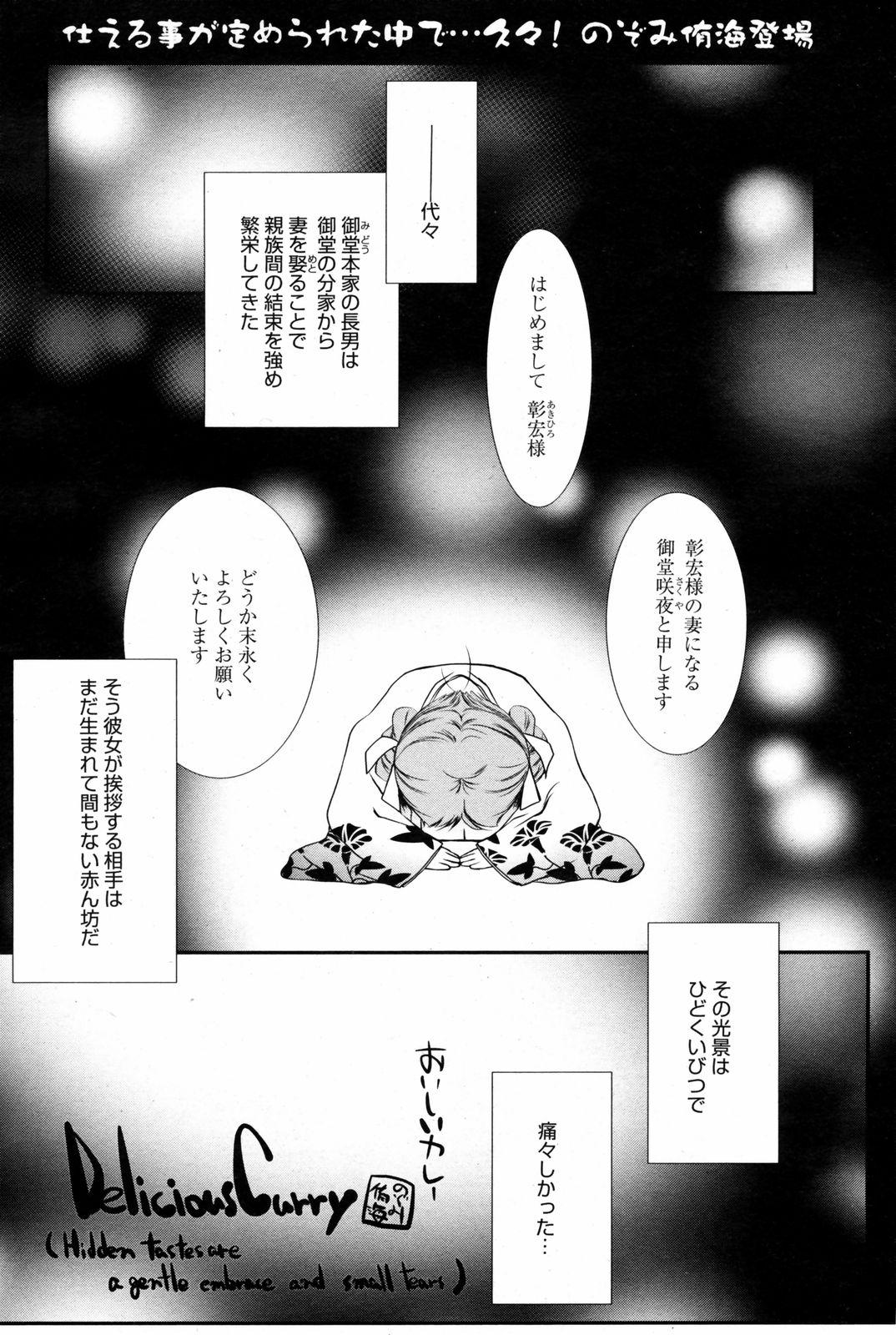 Manga Bangaichi 2008-03 56