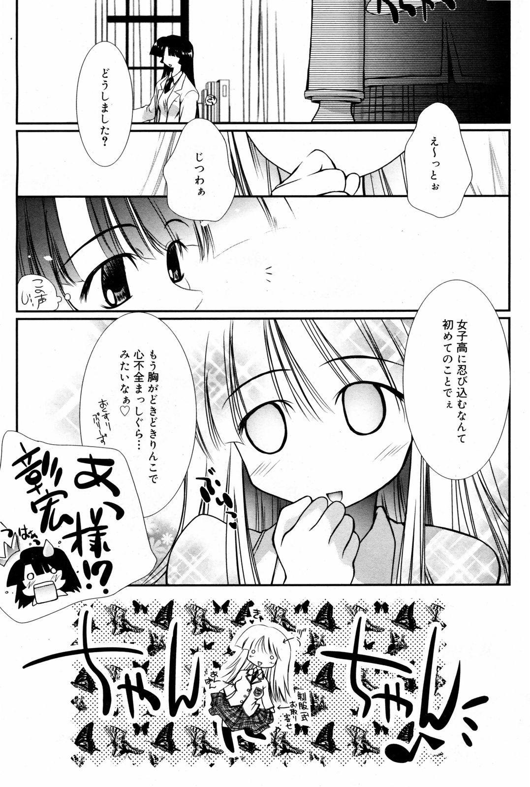 Manga Bangaichi 2008-03 58