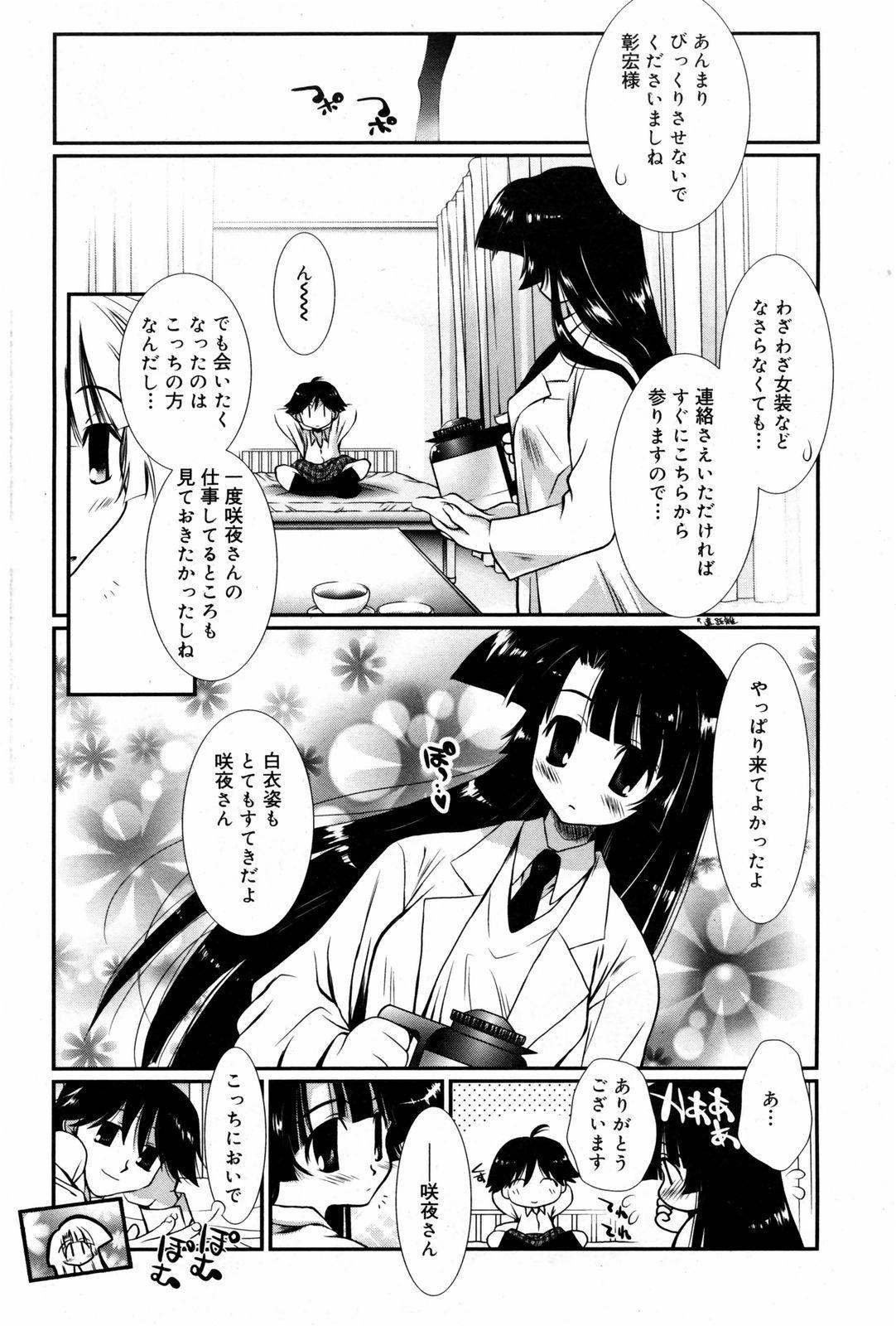 Manga Bangaichi 2008-03 59