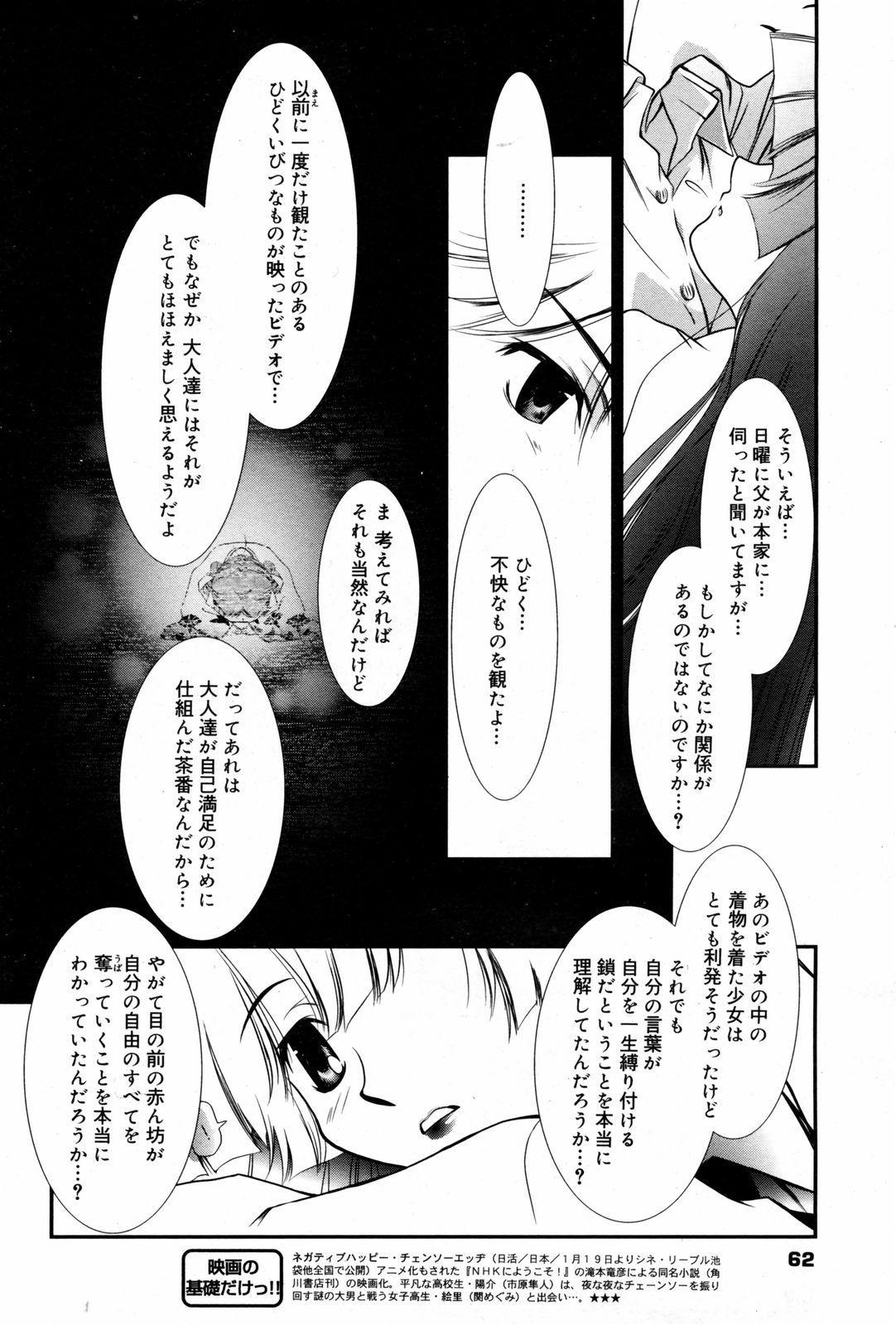 Manga Bangaichi 2008-03 61