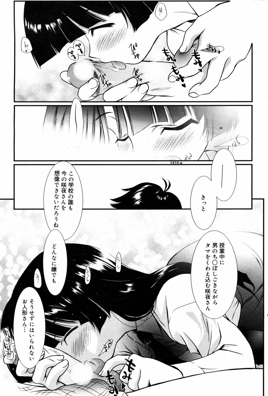 Manga Bangaichi 2008-03 66