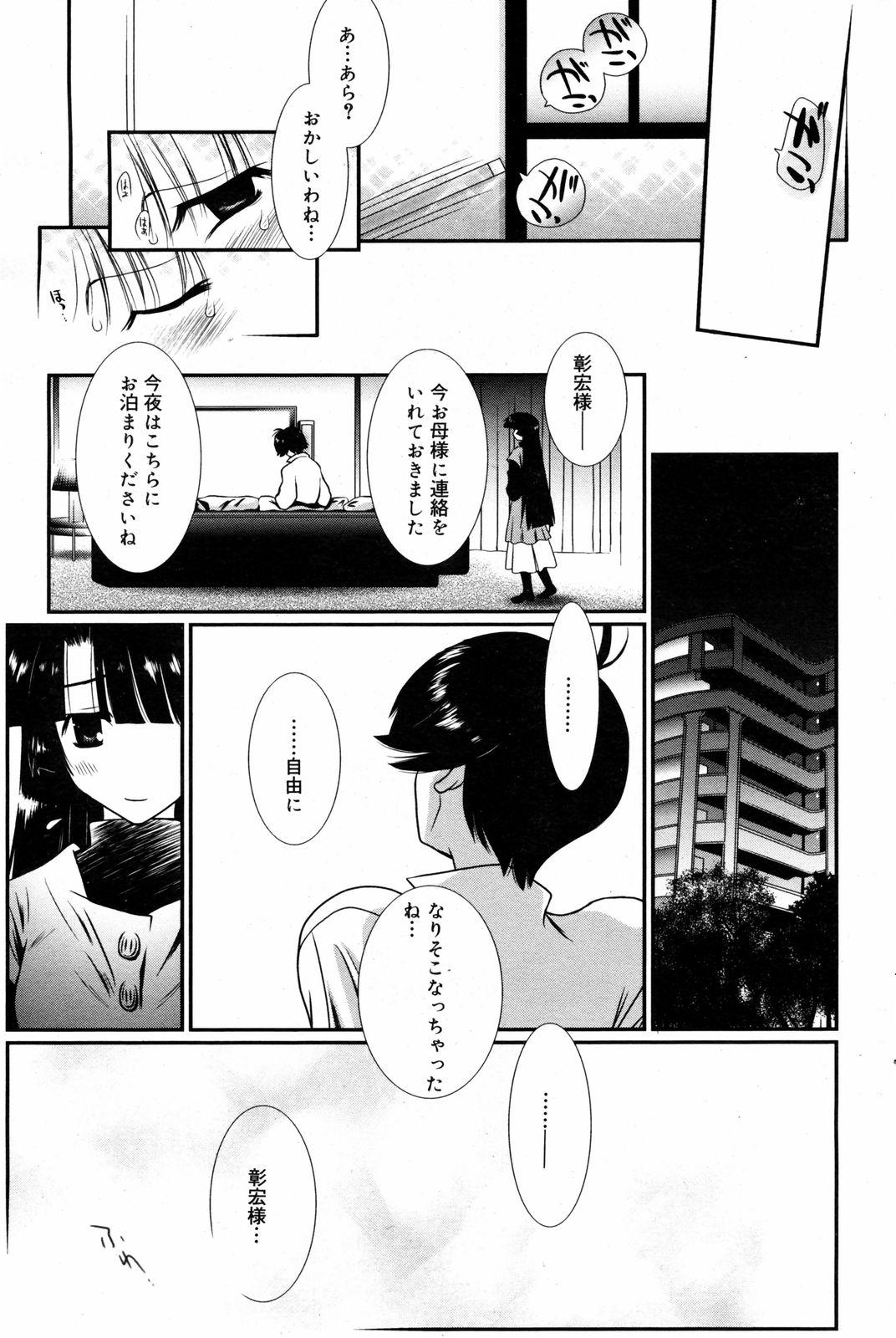 Manga Bangaichi 2008-03 78