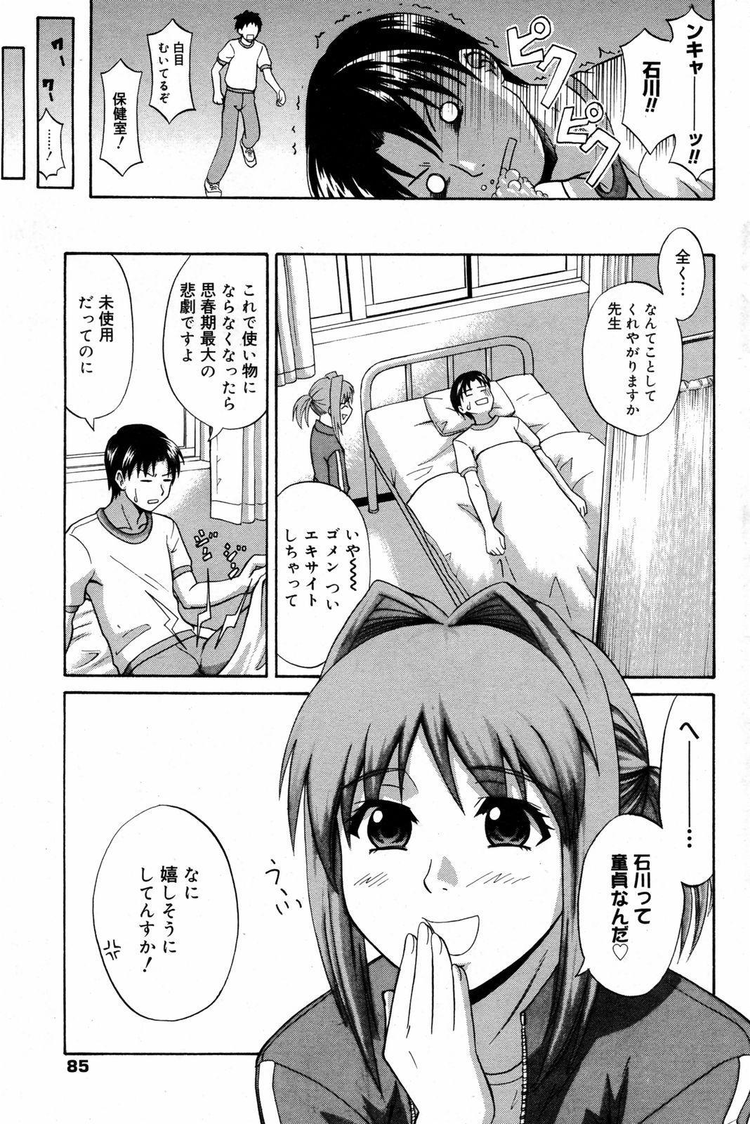 Manga Bangaichi 2008-03 84