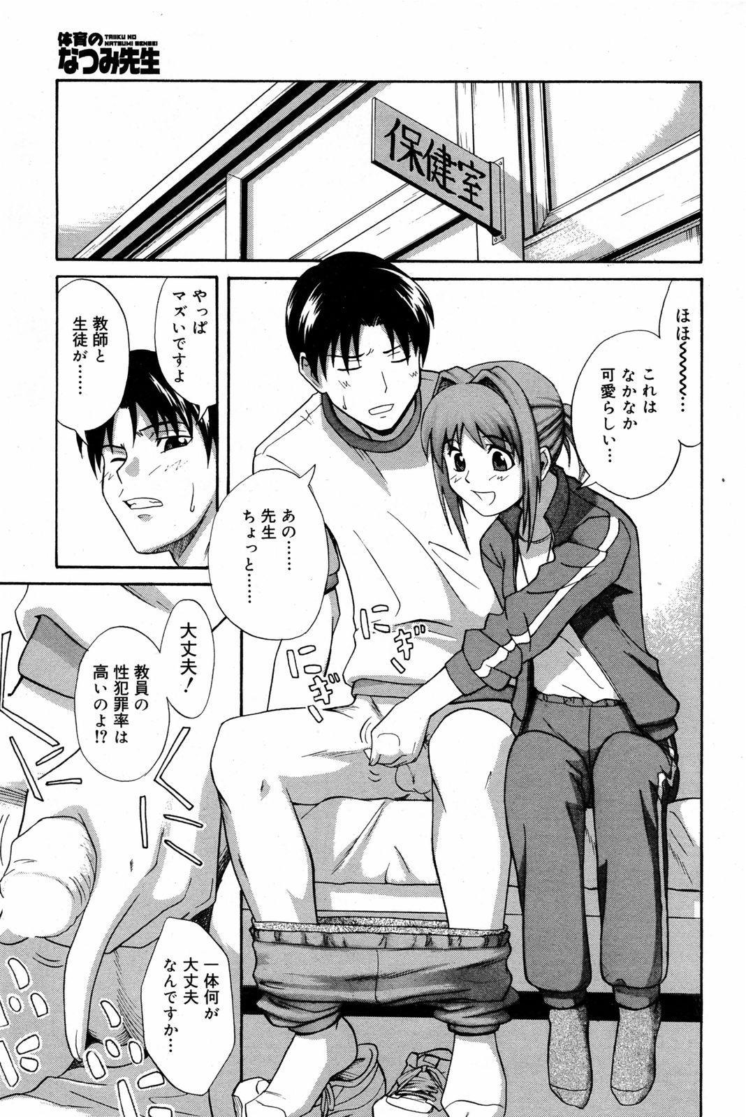 Manga Bangaichi 2008-03 86