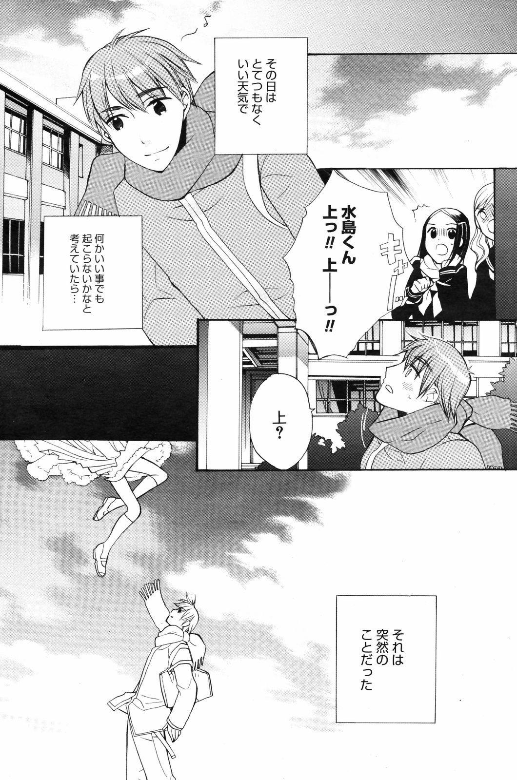 Manga Bangaichi 2008-03 98