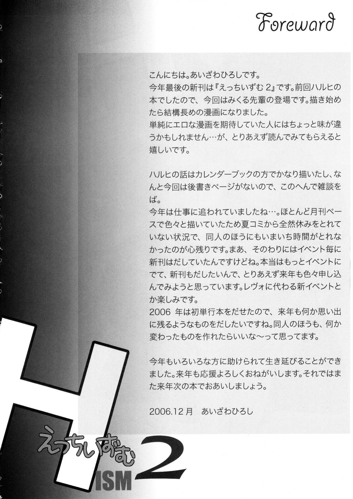 Hism Ecchi Izumu 2 2